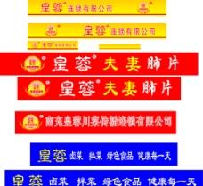 皇蓉鸡夫妻肺片车体广告图片