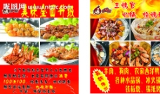 烧烤火锅宣传单图片