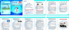 广电网络服务指南图片
