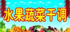 水果蔬菜干调图片
