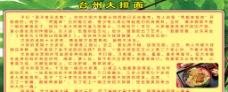 台州大排面广告图片