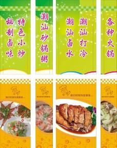 美食包柱图片