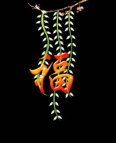 柳树挂福图片