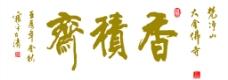 梵净山香积斋素斋餐厅牌匾图片
