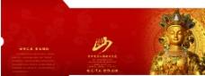 金玉弥勒宣传光盘纸包装设计图片