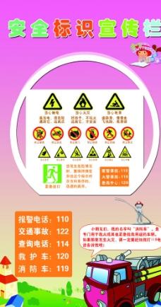 校园安全标识图片