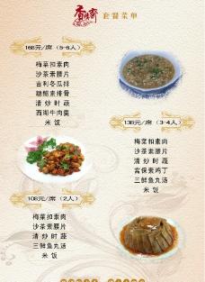 梵净山香积斋素斋餐厅散客菜单图片