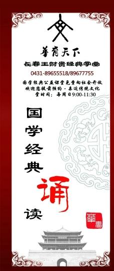 传统文化 国学书签图片
