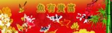 富贵有鱼 竹子牡丹版图片
