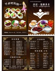 宣传页 菜单图片