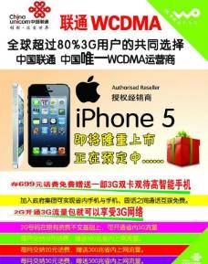 中国联通苹果5上市图片