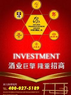 中国白酒金三角图片