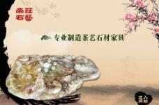 石材工艺网站动画页设计图片