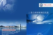 中国石油大学 重点科研机构宣传册封面图片