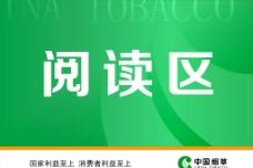 中国烟草 台卡图片