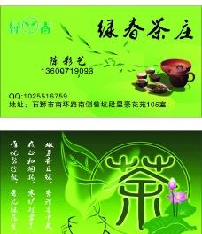 绿春茶庄图片