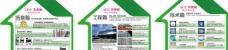 海尔太阳能企业宣传展板设计图片