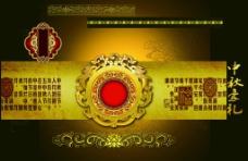 中秋礼盒素材图片