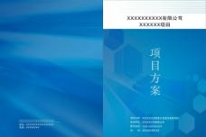 文件夹企业封面CDR图片