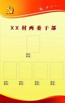 XX村两委干部图片