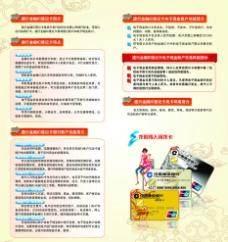 建行金融IC卡折页图片