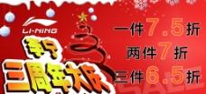 李宁三周年庆典图片