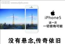 iphone5海报图片