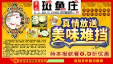 斑鱼庄宣传单图片