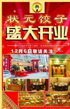 状元饺子宣传单
