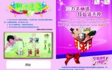 三八妇女节宣传折页图片