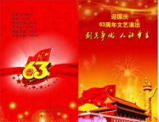 迎国庆封面图片