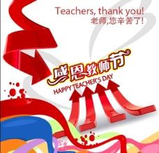 感恩教师节矢量图