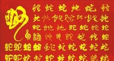 书法蛇字图片