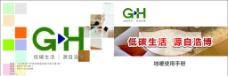 浩博地暖彩页图片