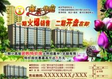 雍景华庭房产图片