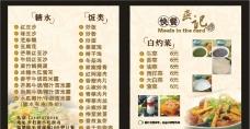 快餐送餐卡图片