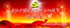 红歌会背景幕布图片