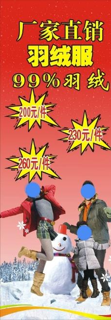 厂家直销羽绒服X展架图片