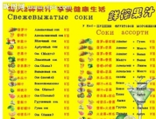 中俄对照果汁菜单图片