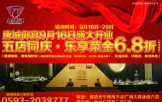 唐城酒店广告图片
