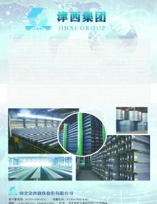 津西集团广告设计图片