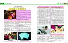 商汇杂志内页图片