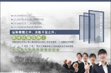 企业文化 招聘 单页图片