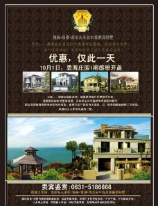 房地产宣传图片
