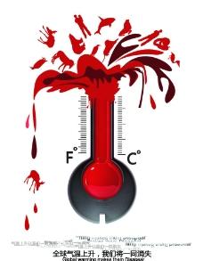 公益海报 气温上升图片