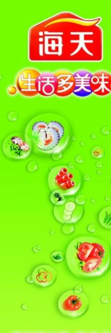 海天酱酒广告图图片