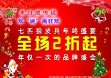 圣诞商场海报图片