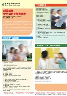 中国邮政储蓄银行 夹报 海报 单页图片