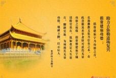 梵净山大金佛寺建庙功德展板图片