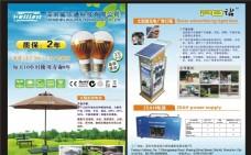 太阳能灯箱 节能灯泡